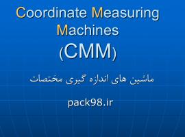 ماشين هاي اندازه گيري مختصات(cmm)