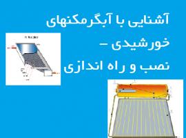 آشنایی با آبگرمکن های خورشیدی – نصب و راه اندازی
