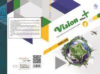 vision plus 1-solution-manual